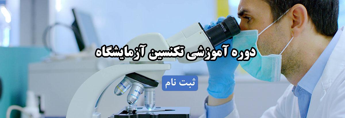 تکنسین آزمایشگاه